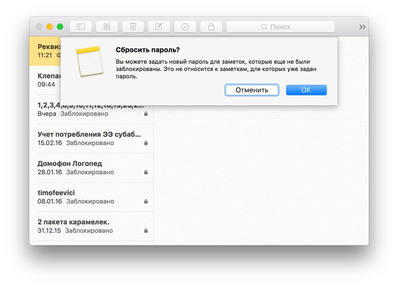 Вызов функции сброса пароля для заметок на Mac
