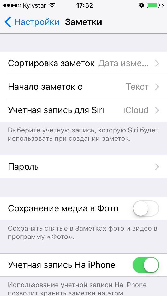 Меню Заметки в iOS на iPhone