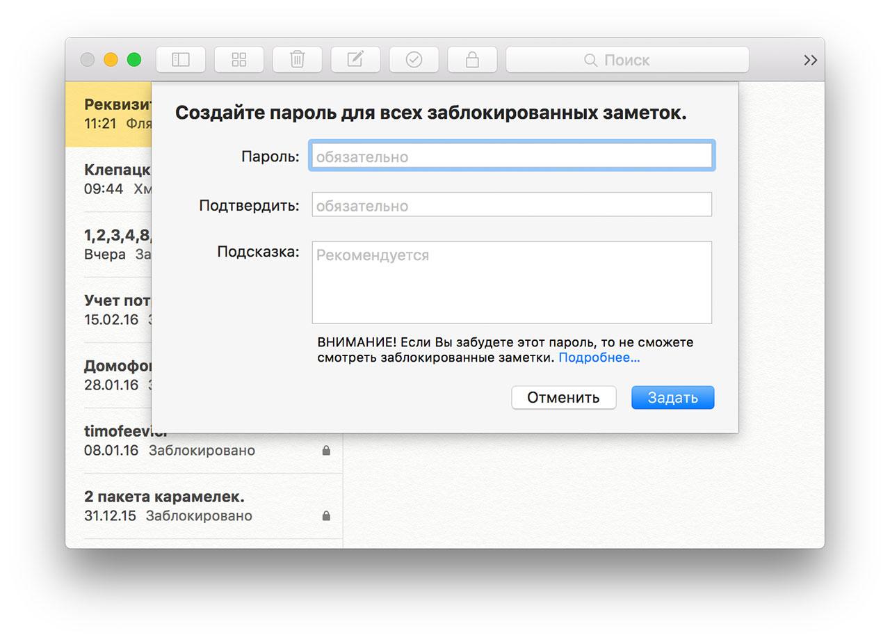 Создание пароля для заметок на Mac