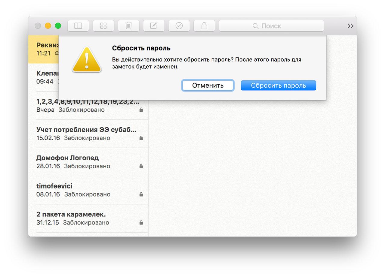 Подтверждение сброса пароля для заметок на Mac