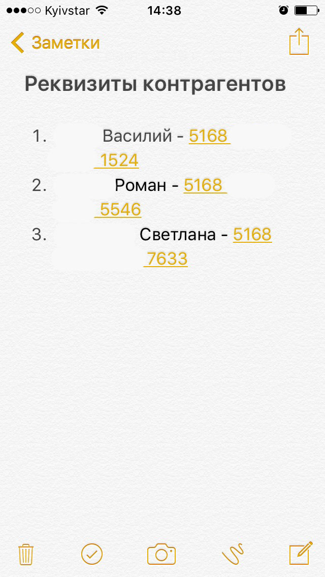 Запись в заметках на iPhone