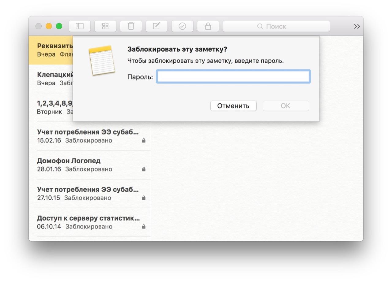 Ввод пароля для заметок на Mac