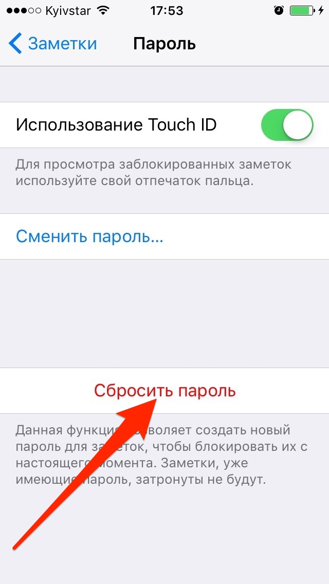 Вызов функции сброса пароля для заметок на iPhone