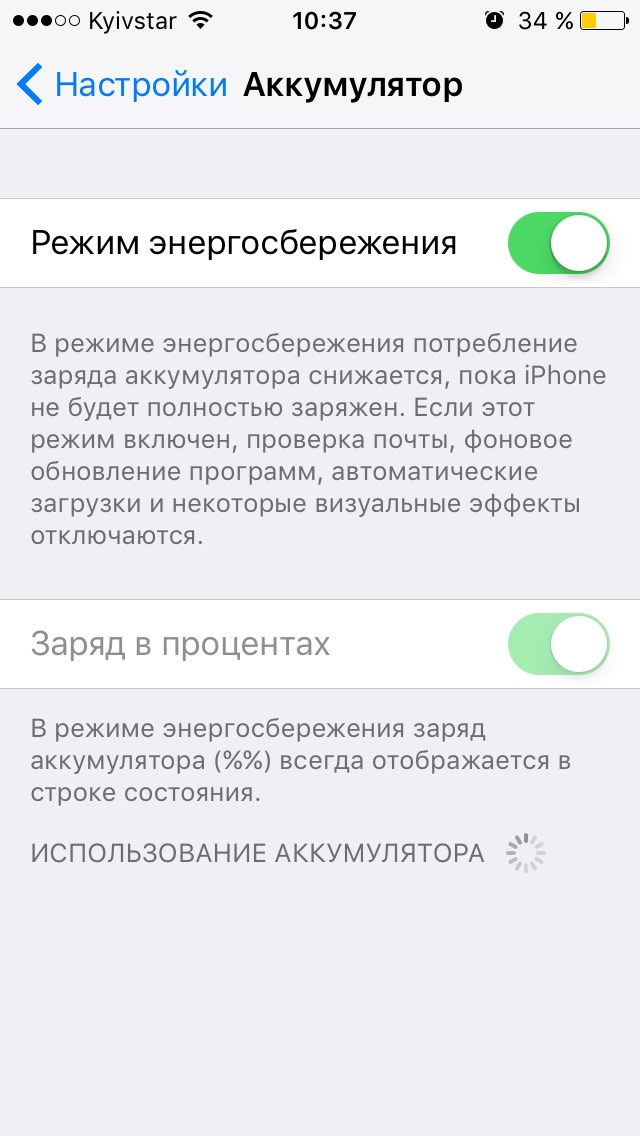 Настройки iPhone режим Night Shift