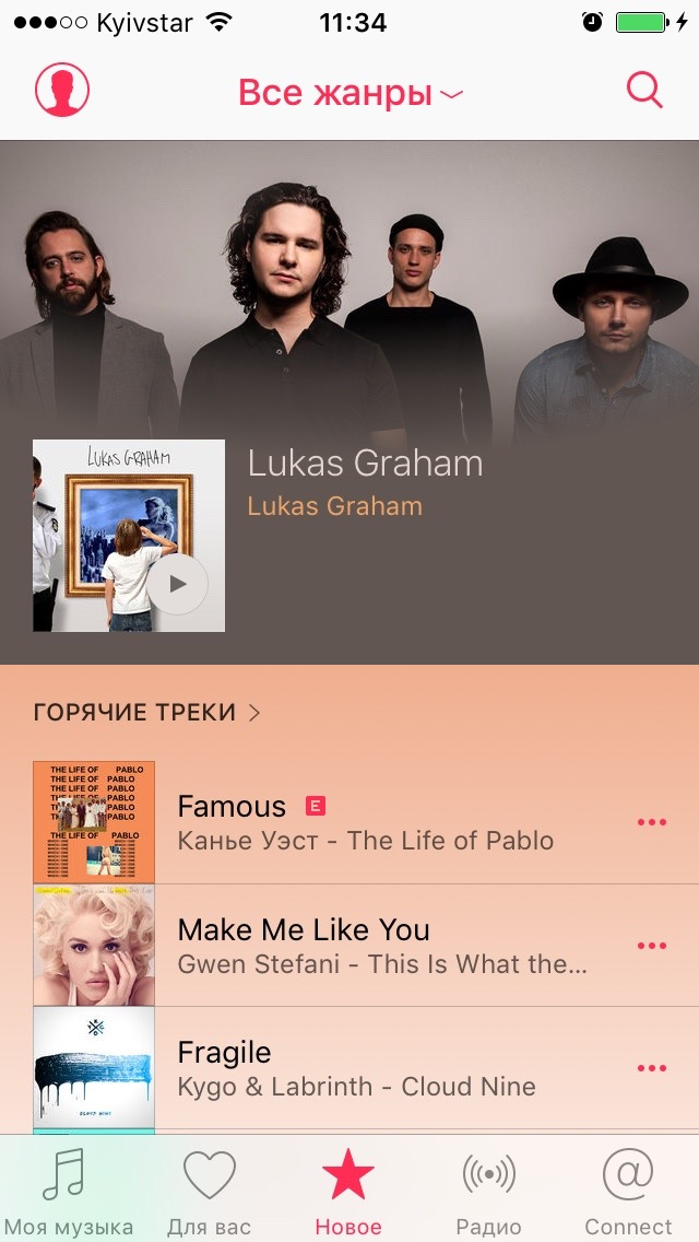 Apple Music на iPhone 5s