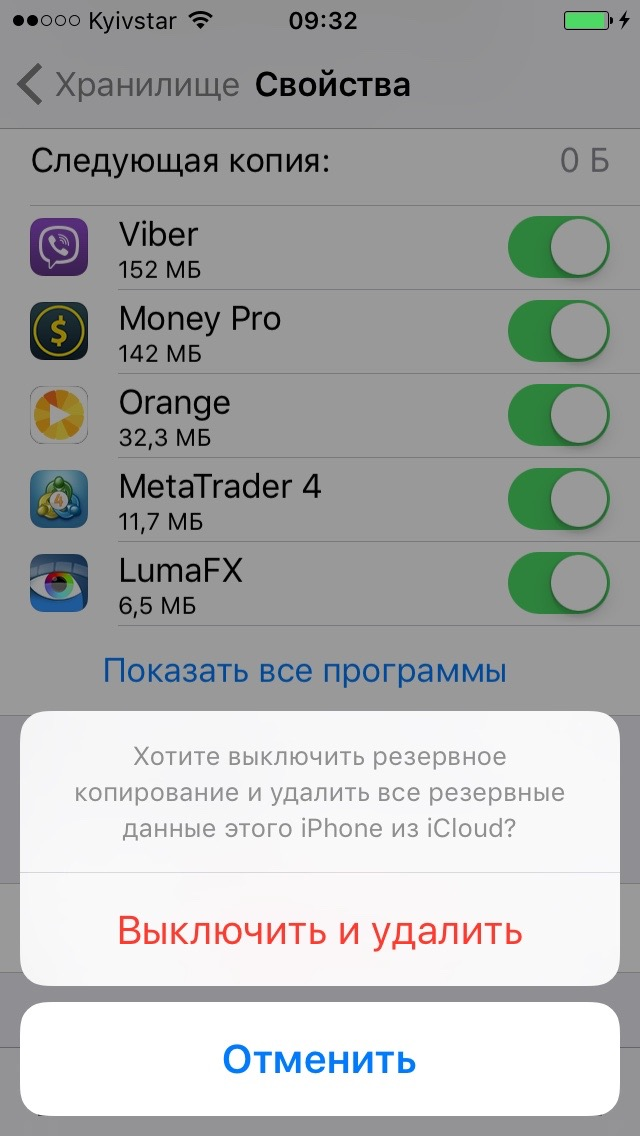 Удаление резервной копии iCloud на iPhone