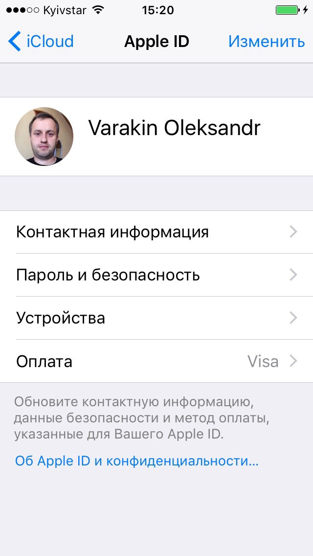 Информация об Apple ID в iCloud
