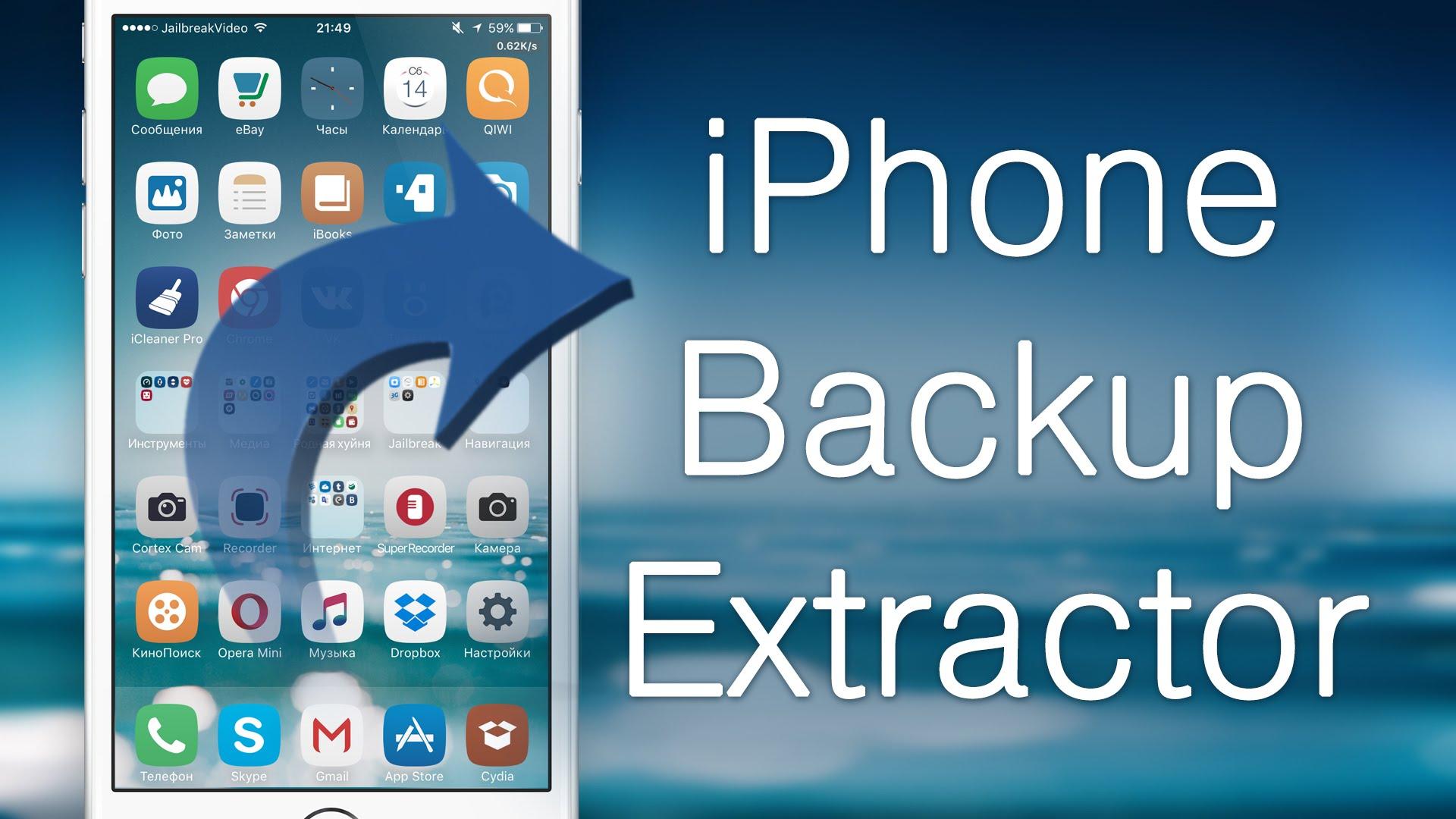 iPhone Backup Extractor – самый лучший менеджер для любых резервных копий iCloud или iTunes