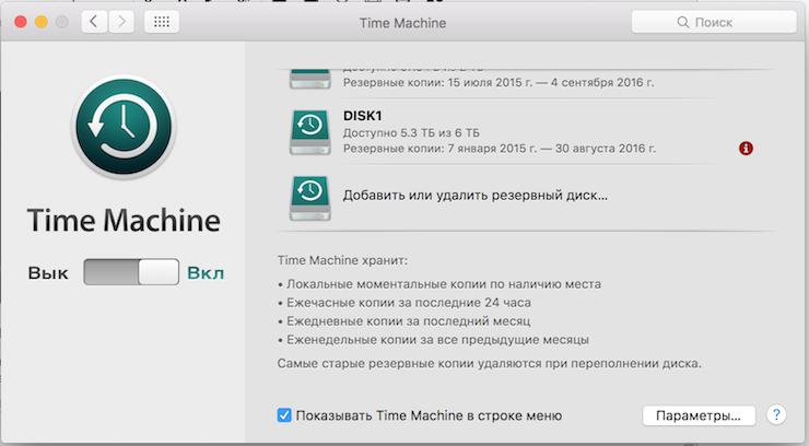 TimeMachine включен