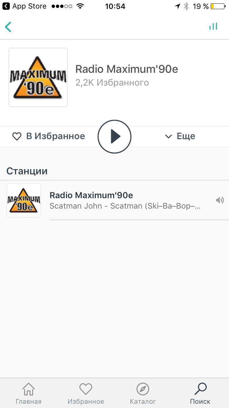 TuneIn App Радио Максимум