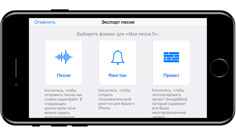 Как поставить рингтон для iPhone с помощью iTunes