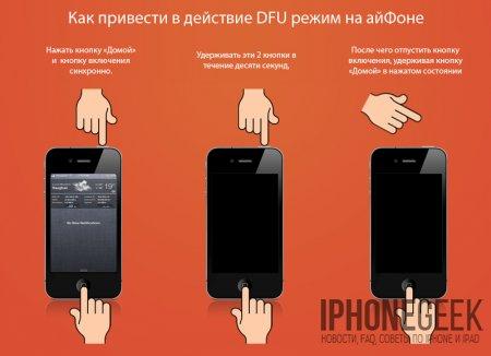 DFU режим iPhone: Как войти в режим DFU и зачем он нужен?
