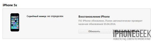 Айфон не входит в режим dfu