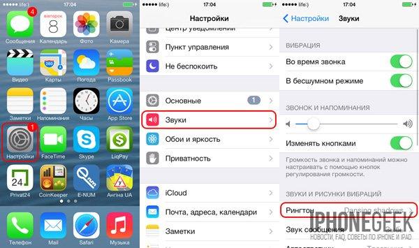 Как сделать рингтон на iphone без пк – apple-iphone. Ru.