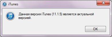Актуальная версия iTunes