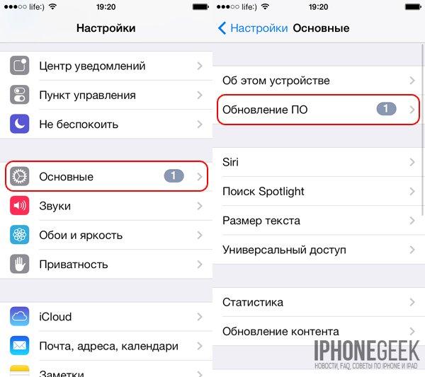 Обновление iOS на iPhone по Wi-Fi