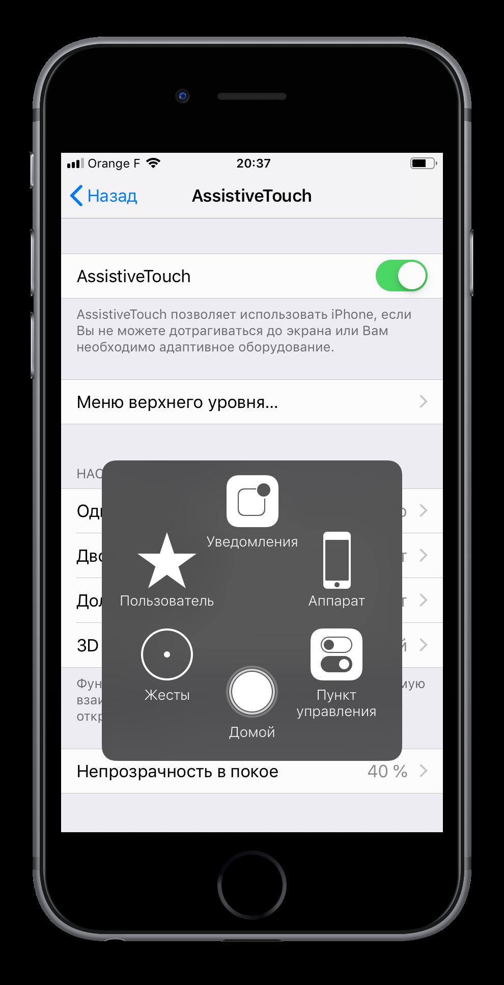 Меню Assistive Touch в iOS 12