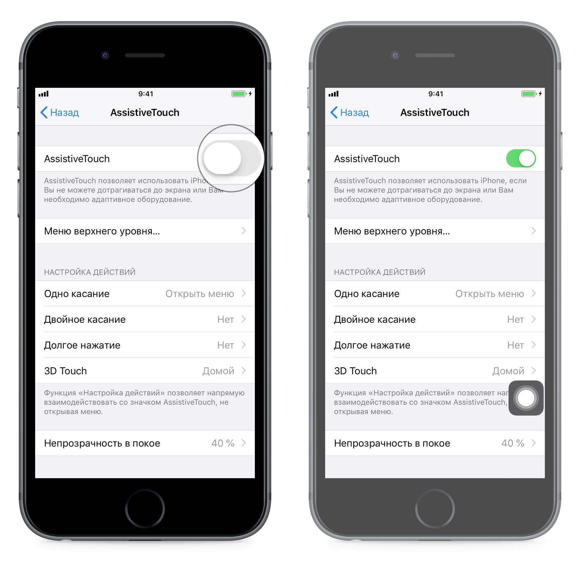 Включение Assistive Touch на iOS 12