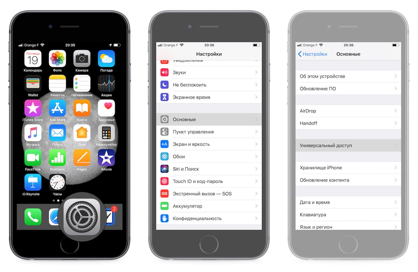 iOS 12 Настройки - основные - универсальный доступ