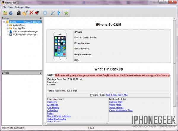Как восстановить удаленные контакты на iPhone (из резервной копии, из iCloud, из Контакты Windows и Mac OS X)
