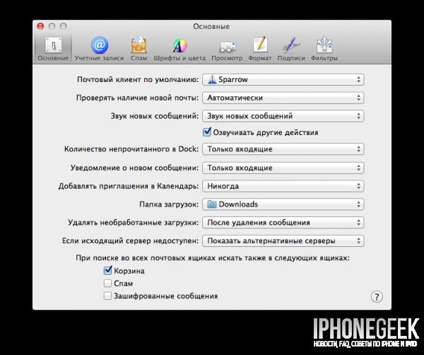 Как в Mac OS X изменить почтовое приложение по умолчанию