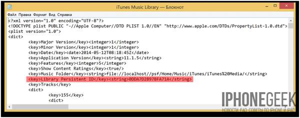 Как синхронизировать iPhone одновременно с несколькими медиатеками iTunes на разных компьютерах Mac и  PC