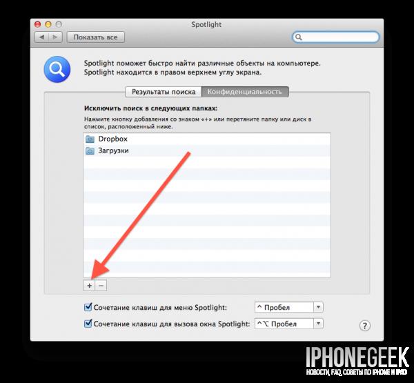 Как ускорить работу Mac и сократить расход батареи с помощью Spotlight