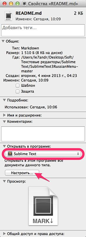 Как в Mac OS X изменить приложение по умолчанию для открытия разных типов файлов
