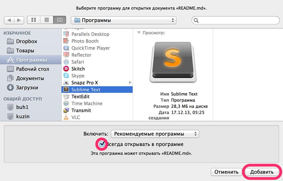 Как в Mac OS X изменить приложение по умолчанию для открытия разных типов файл