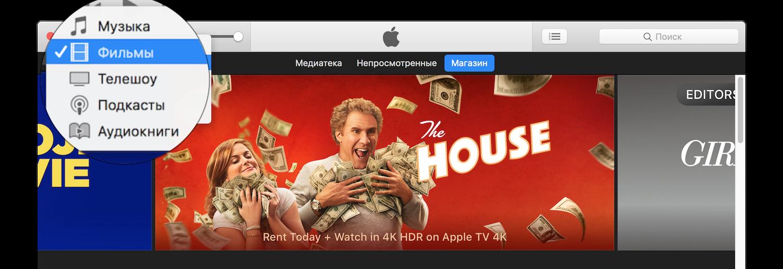 iTunes 12.7 без App Store и Приложений