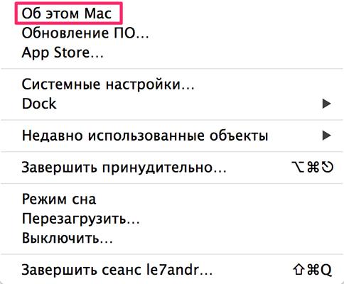 Вход в меню Об этом Mac