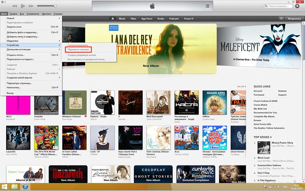 Перенос покупок из App Store в iTunes в Windows
