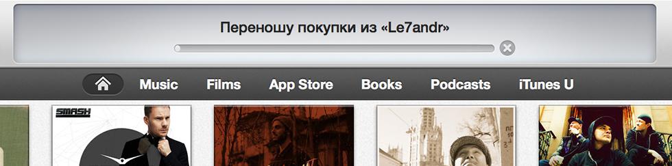 Прогресс переноса покупок в iTunes