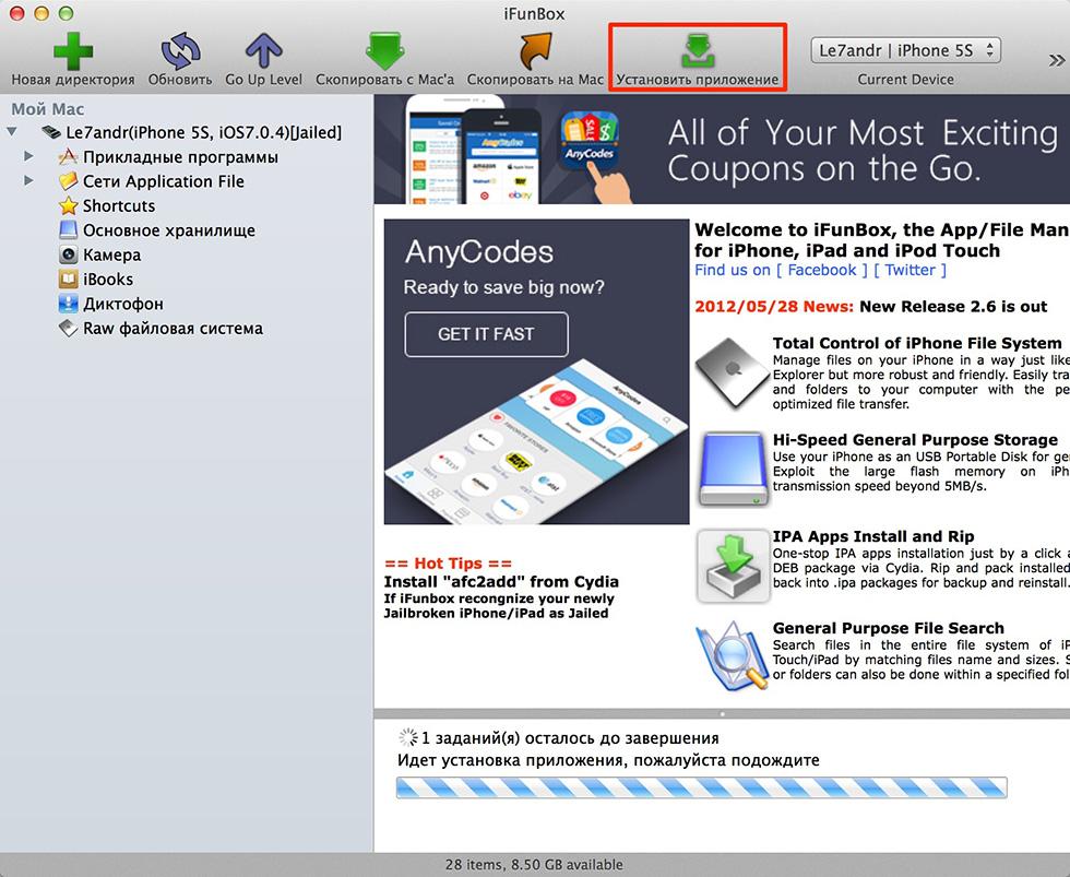 Установка программы из App Store через iFunBox