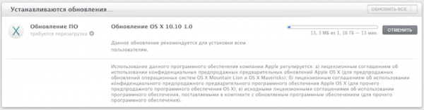 Apple выпустила OS X 10.10 Yosemite Developer Preview 2