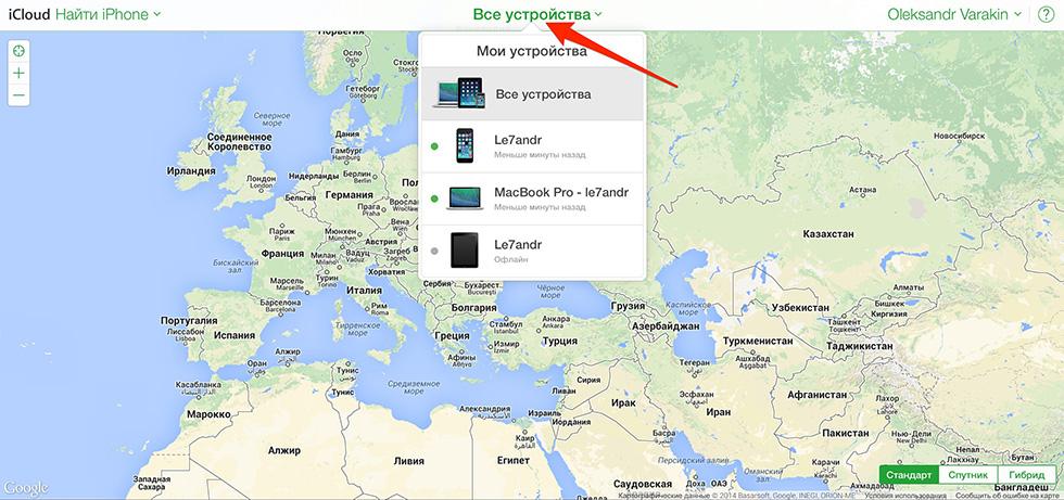 iCloud - Найти iPhone - Мои устройства