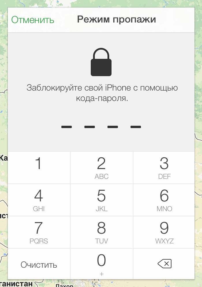 Задание пароля блокировки при включении режима пропажи в Найти iPhone