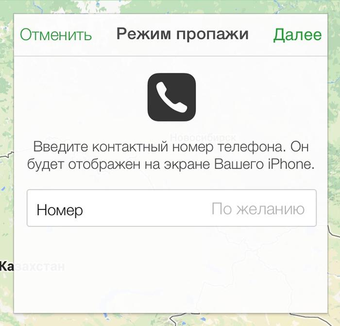 Ввод номера телефона при включении режима пропажи в iCloud