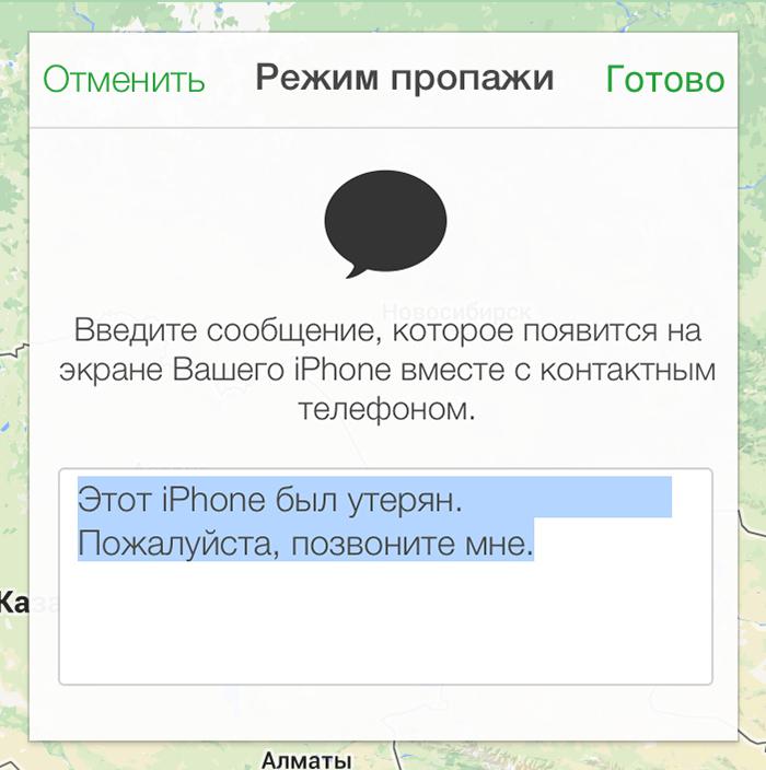 Ввод текстового сообщения при включении режима пропажи в iCloud