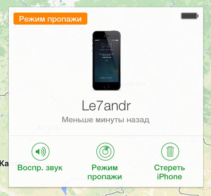 Активный режим пропажи iPhone в iCloud