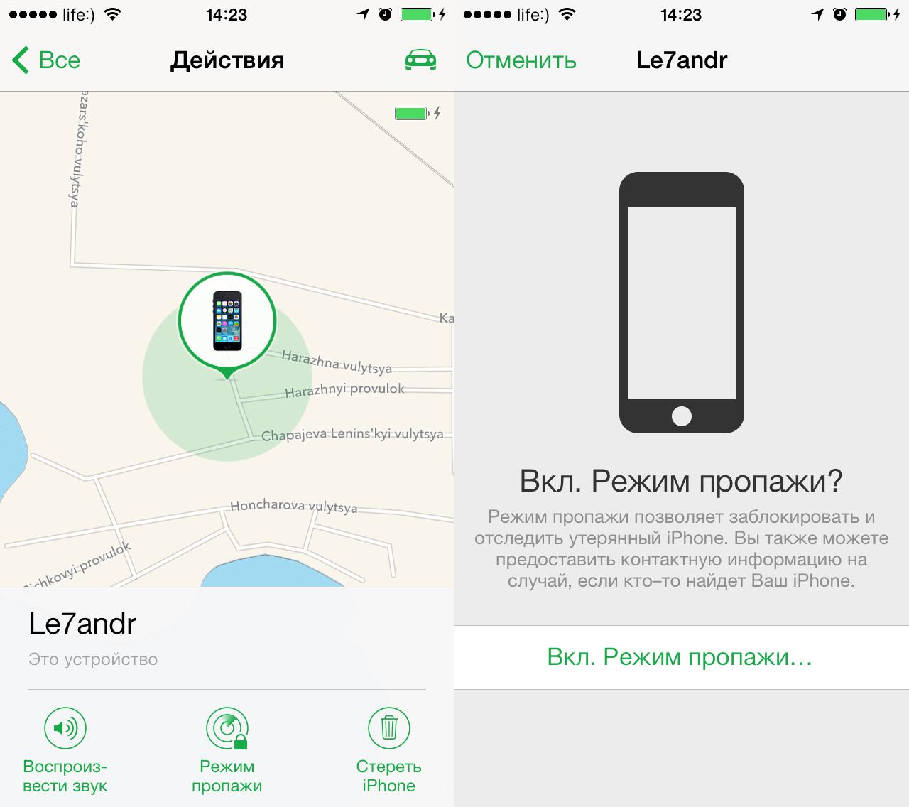 Включение режима пропажи в Найти iPhone