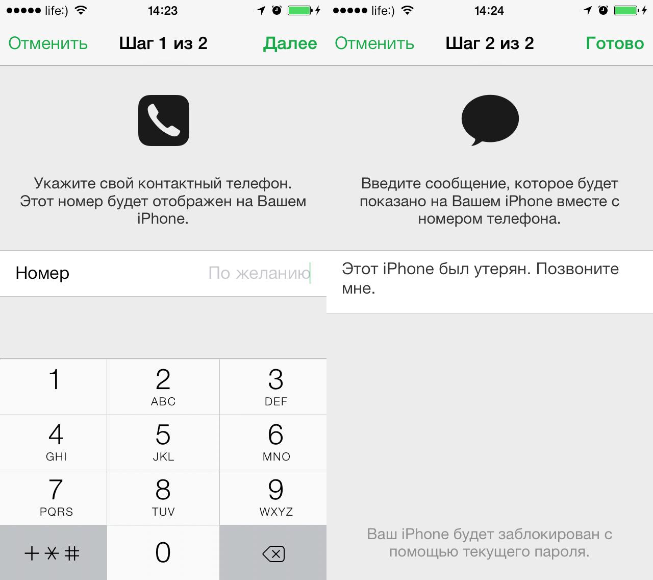 Ввод номера телефона и сообщения при включении режима пропажи