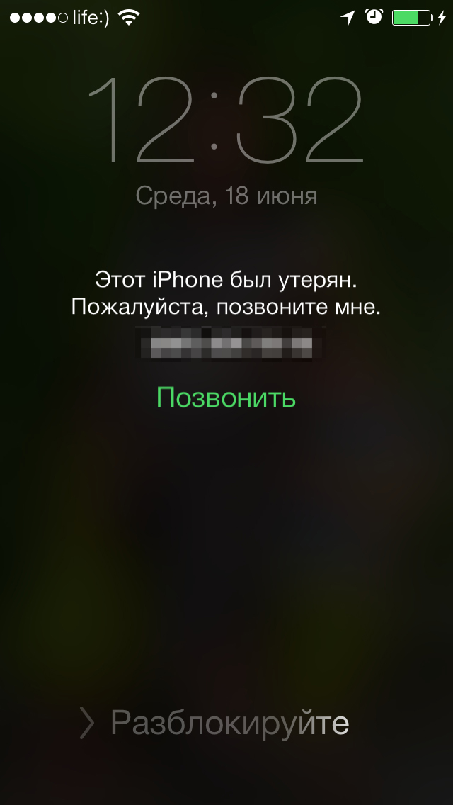 Активный режим пропажи iPhone