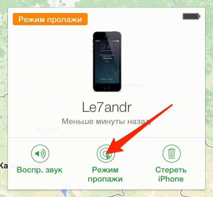Как отключить режим пропажи на iPhone в iCloud