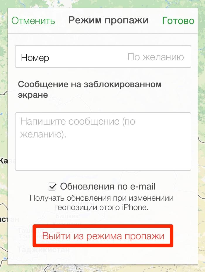 Окно отключения режима пропажи iPhone в iCloud