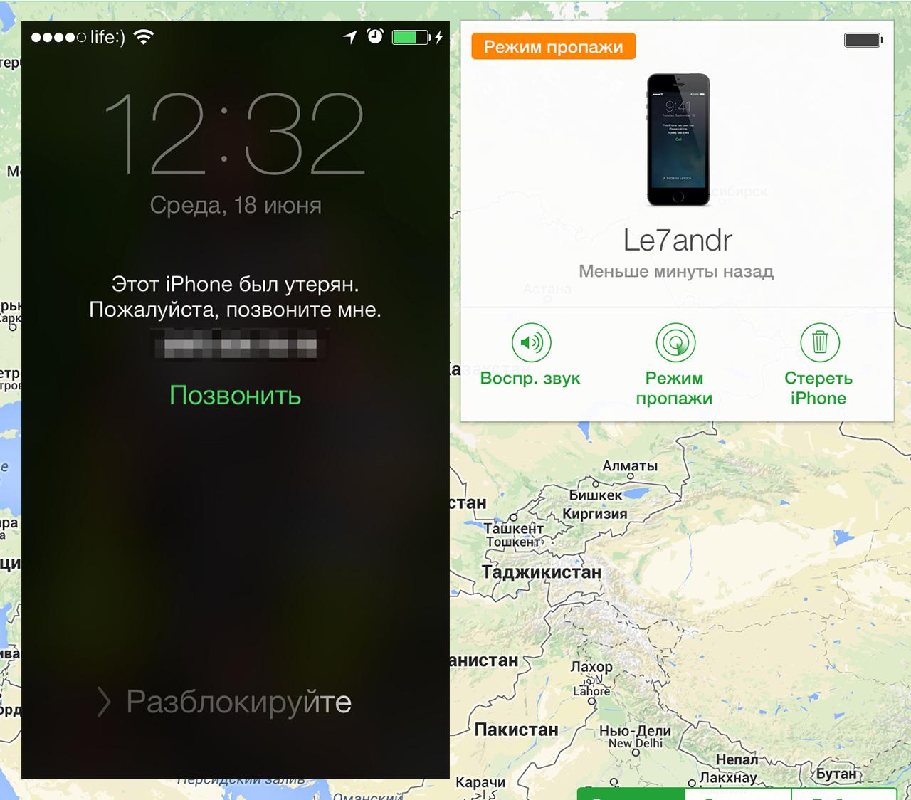Постер к инструкции по управлению режимом пропажи iPhone