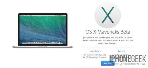 Бета-версия OS X 10.9.4 доступна для публичного тестирования