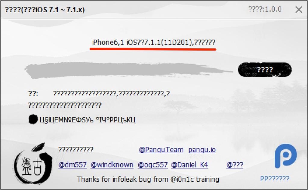 Pangu - подключен iPhone 5s с iOS 7.1.1 на борту