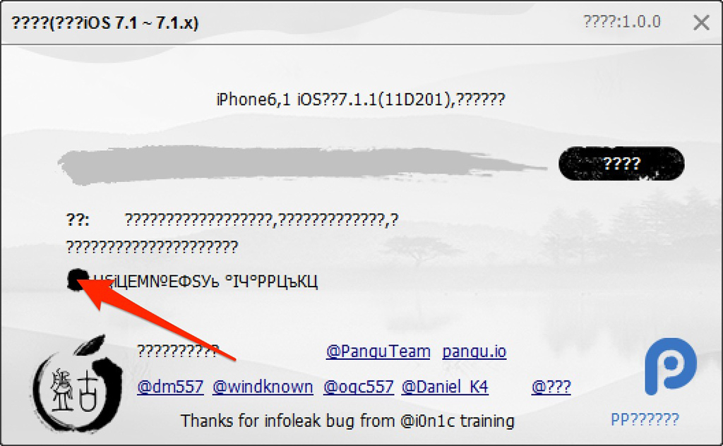 Pangu - снимите галочку PPSync Install
