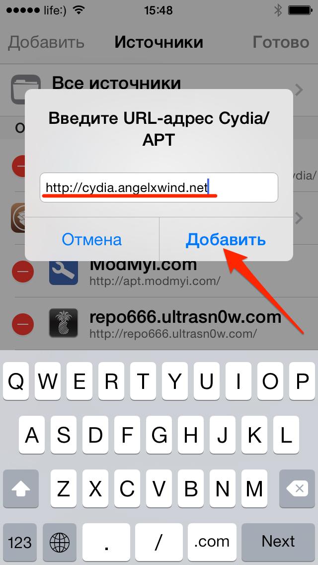 Cydia - Впишите URL репозитория